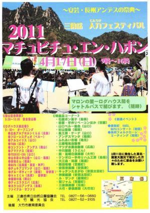 MEJ2011ポスター