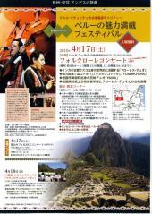 ペルーの魅力満載フェスティバル