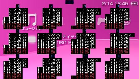 consoleカレンダー