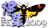 怪集2009