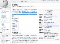 エアダイブ三宅wiki