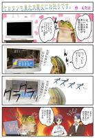 ケロタン怒る_001