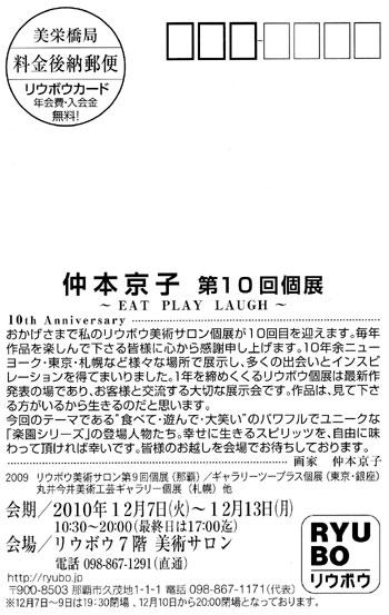 nakamoto1_20101215105846.jpg