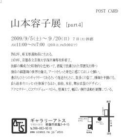 yamamoto1_20090904153219.jpg
