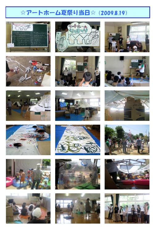 art☆夏祭りチラシmini2009.9.23.