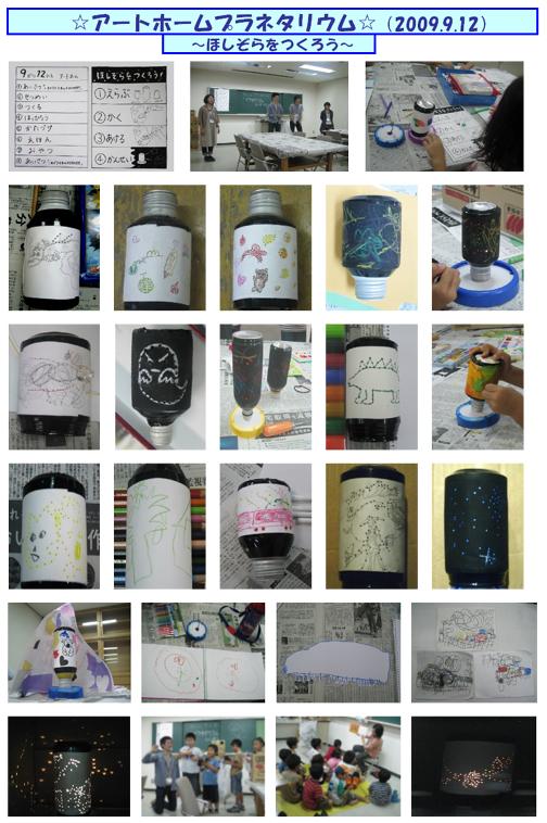 20090912jpgアート☆プラネタリウムチラシ