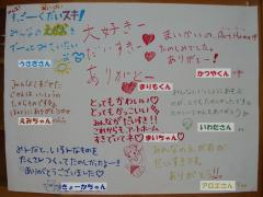 DSCN0712_学生さんメッセージkakouのコピー1