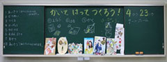 IMG_0912黒板yokonaga-mini