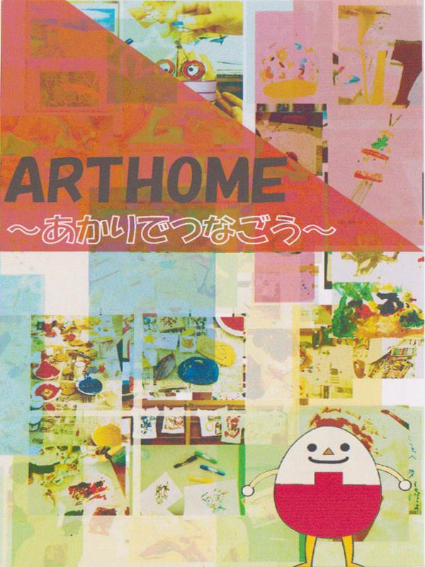 20110917_art_画像側_あかり展案内ハガキ