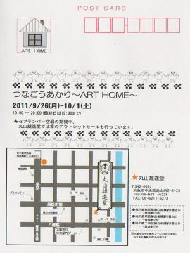 20110917_art_地図側の_あかり展案内ハガキ