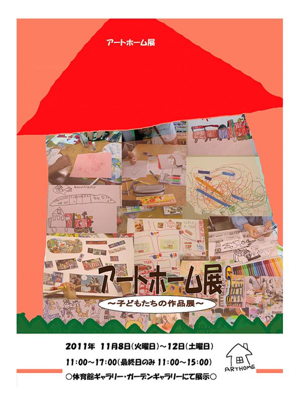 アートホーム展ポスター画像