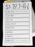 012つくるカード