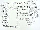 RIMG1172_つくるカード-1