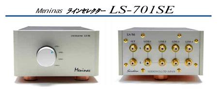 LS-701SEs.jpg