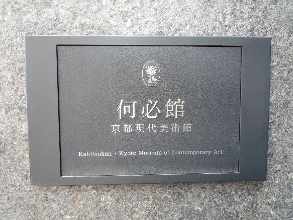 京都 美術館♪