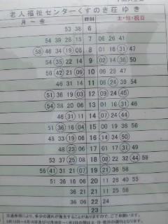 bus1011172.jpg
