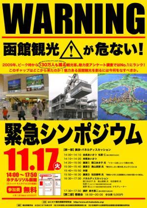 函館観光シンポジウム