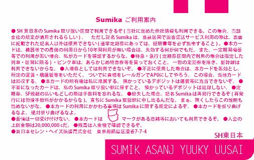 Sumikaうら