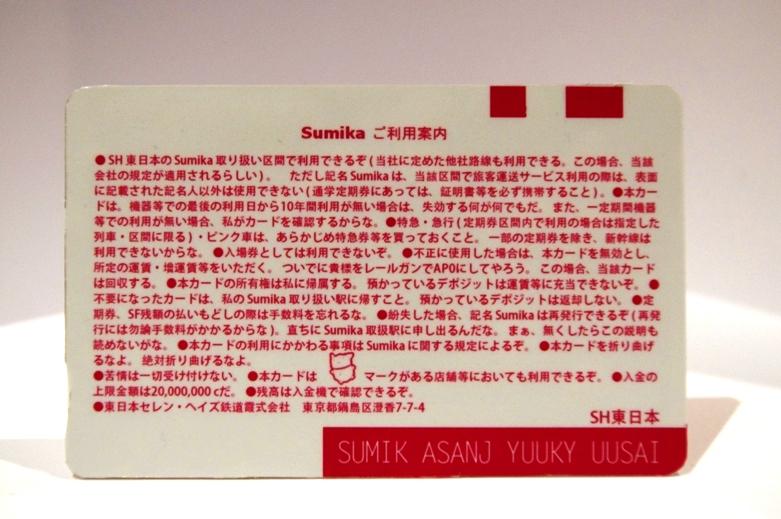 Sumika2.jpg