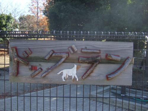 2008_1206深北緑地公園0041