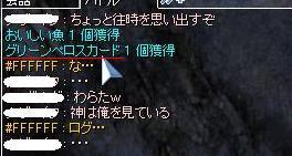 アビス1Fログ