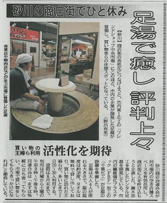 090821道新朝刊