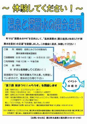 ashiyu_chirashi.jpg