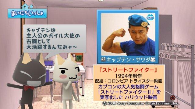 torosute2008/12/13護身術2