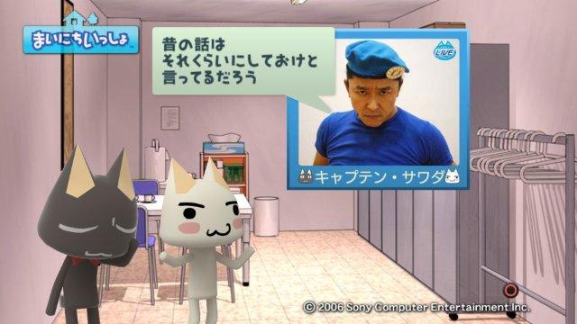 torosute2008/12/13護身術8