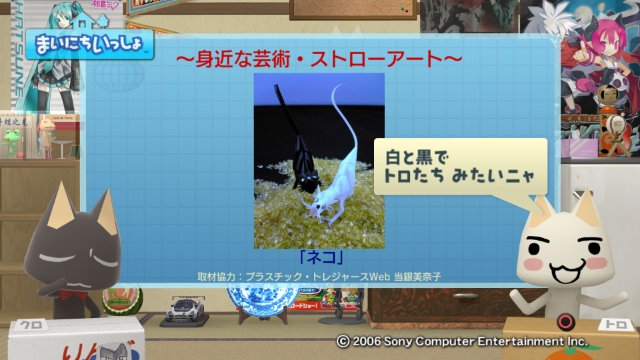 torosute2008/12/14ストローアート4