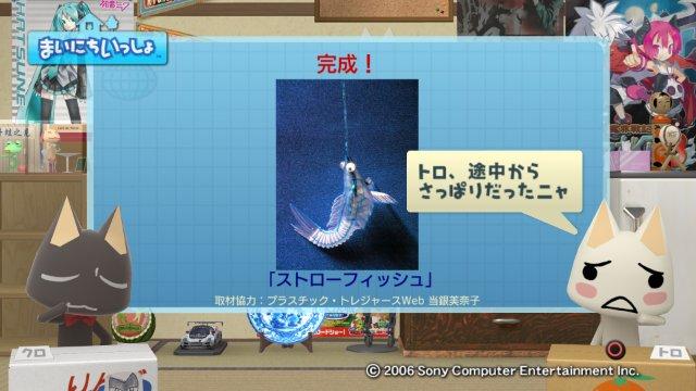 torosute2008/12/14ストローアート7