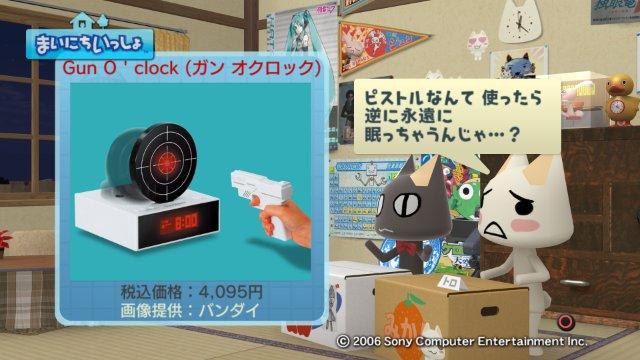 torosute2008/12/15くりすますぷれぜんと1