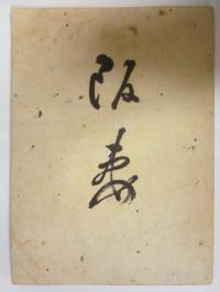 阪妻物語 昭和37年