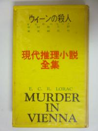 E.C.R.ロラック ウィーンの殺人 現代推理小説全集9