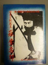 嵐寛寿郎七周忌記念出版 日本一の剣戟王 嵐寛寿郎