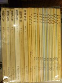 推理文学 25冊一括 昭和45~55年