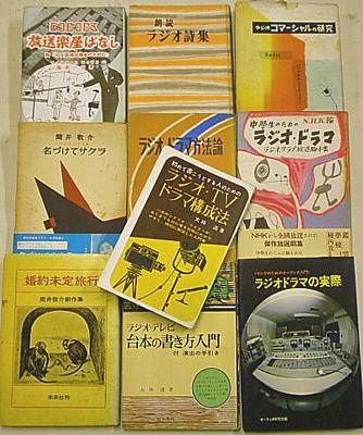 ラジオドラマ本