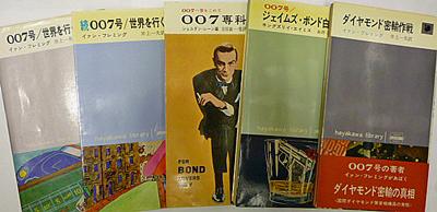 007白書