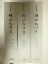 文部省著作 戦後教科書 国語教科書編 全18巻