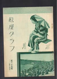 戦前カタログ「松屋グラフ」夏のお支度 昭和7/ 6