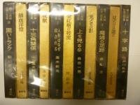 書下し長編探偵小説全集11冊揃 昭和30、31年