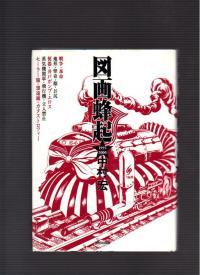 中村宏 図画蜂起1955‐2000 2000年第1刷