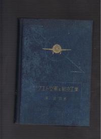 澤宣治 ソヴエト空軍と航空工業 昭和14年初版