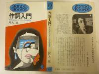 作詞入門 阿久悠式ヒット・ソングの技法 昭和47年