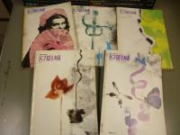 幻影城1975創刊~1979№53 53冊一括
