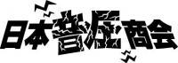 日本音圧商会