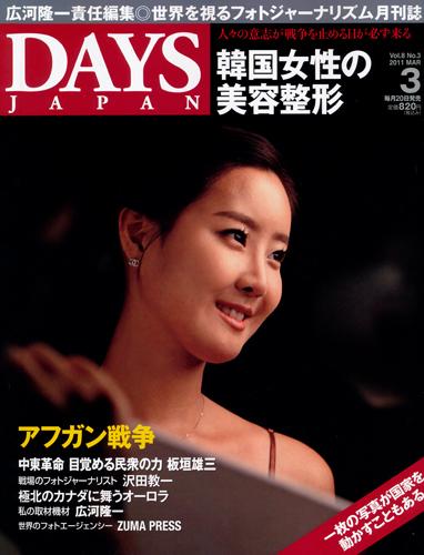 DAYS JAPAN(デイズジャパン)