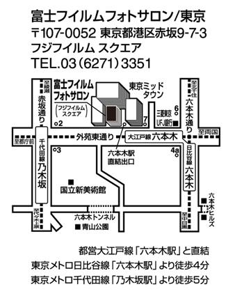富士フイルムフォトサロン地図