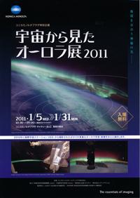 コニカミノルタ宇宙から見たオーロラ展2011
