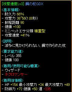 RedStone 08.12.16[01]